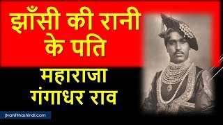 महाराजा गंगाधर राव का जीवन परिचय ( Maharaja GangaDhar Rao Bhiography in Hindi)