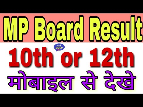 MP Board Result 2018, How to Check MP 10th or 12th Board Result, MPBSE
