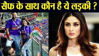Kareena Kapoor Khan's husband Saif Ali Khan enjoys India Vs Pakistan match with this girl  FilmiBeat