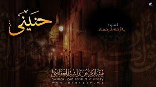 #مشاري_راشد_العفاسي - يا أرحم الرحماء - Mishari Alafasy  Ya Arham Alrohma