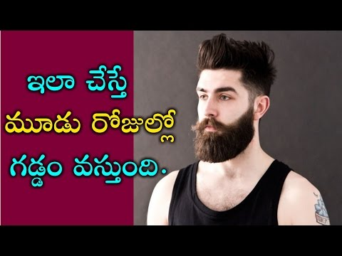 HOW TO GROW A BEARD FASTER NATURALLY Telugu | Grooming Tips - NEWS BUDDY