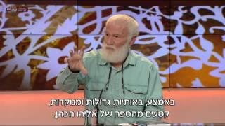 הבית היהודי עם יורם טהרלב | כאן 11 לשעבר רשות השידור
