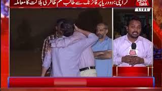 Zafir Murder Case: Victims' Family Talk to Media in Karachi