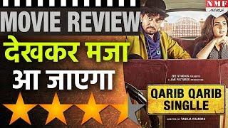 Movie Review: Irrfan khan की Qarib Qarib Singlle देखकर आपको जरूर मजा आएगा