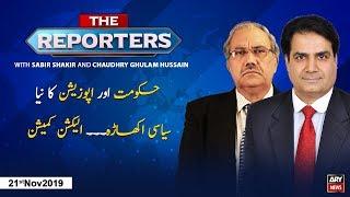 The Reporters | Sabir Shakir | ARYNews | 21 November 2019