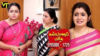 Kalyana Parisu 2 - Tamil Serial | கல்யாணபரிசு | Episode 1725 | 7 Nov 2019 | Sun TV Serial