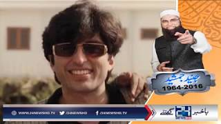 Junaid Jamshed being remembered on first death anniversary