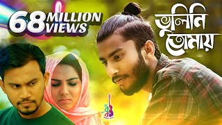 Bhulini Tomay , Jisan Khan Shuvo , Rasel Khan , Zerin Khan , Bangla New Song 2019