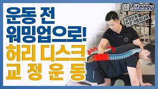 운동해서 회복하자! 허리 디스크 교정운동 | 태근이형