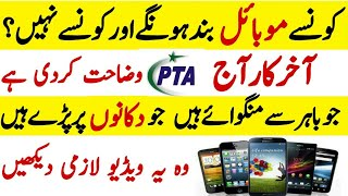 PTA New Policy - What is Compliant/Non-Compliant | How to Approve ? Full Explain - Qurban tv