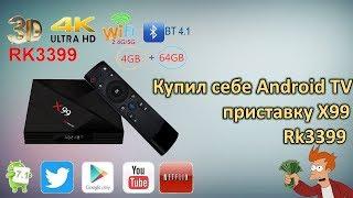 Android Tv приставка X99 Rk3399.  Новинка с Aliexpress