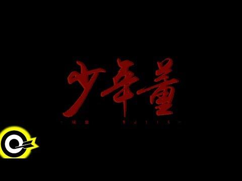 Xxx Mp4 頑童MJ116【少年董 DON】Official Music Video 3gp Sex