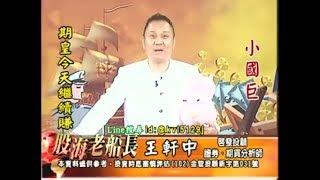 20170913 2200 王軒中 股海老船長