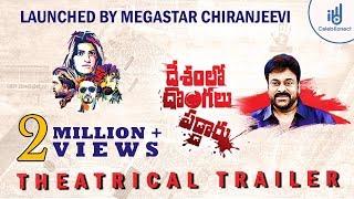 Desamlo Dongalu Paddaru Official Trailer | Khayyum Ali | 2018 Latest Telugu Trailer | CelebKonect
