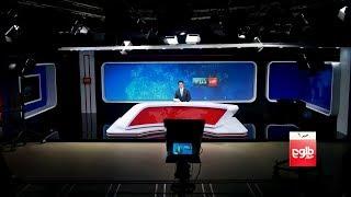 Download TOLOnews 6pm News 22 June 2019 / طلوع نیوز، خبر ساعت شش، ۰۱سرطان ۱۳۹۸ Video