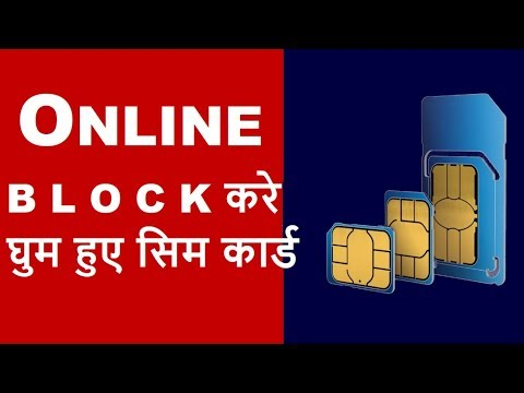 HOW TO BLOCK LOST SIM CARD ONLINE