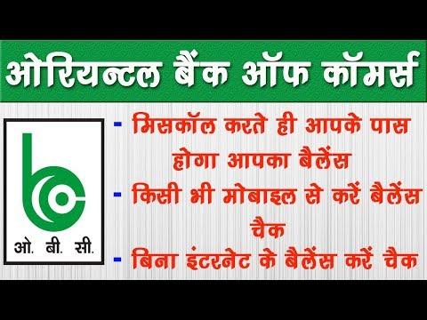 How To Check Balance In OBC Bank! मिस कॉल करके अपना बैंक बैलेंस चेक करें