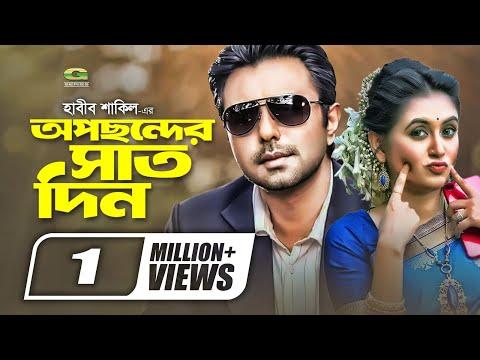 Xxx Mp4 Opochonder Saat Din অপছন্দের সাত দিন Apurba Tania Brishty Habib Shakil Bangla Eid Natok 2019 3gp Sex