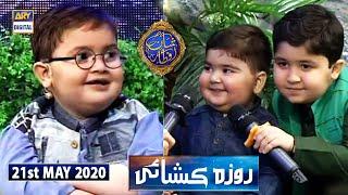 Shan-e-Iftar | Kids Segment – Roza Kushai | Ahmed Shah | 21st May 2020