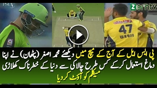 See How Cleverly Muhammad Asghar Got the Wicket of Brendon McCullum