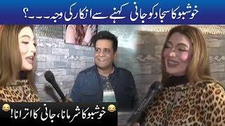 Jani Sajjad Ki Stage Dancer Khushboo Ko Shaadi Ki Offer!! | Seeti 42 | City 42