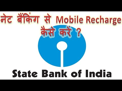 How to recharge your mobile by sbi net banking Hindi | Sbi net banking se mobile recharge kaise kare