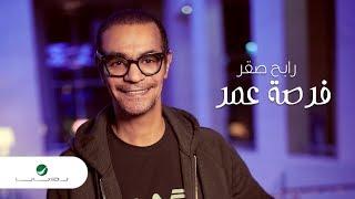 Rabeh Saqer … Fursat Omer - Lyrics Video   رابح صقر … فرصة عمر - بالكلمات