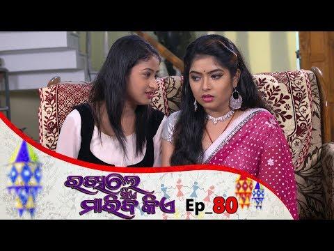 Xxx Mp4 Rakhile Sie Mariba Kie Full Ep 80 19th July 2019 Odia Serial – TarangTV 3gp Sex
