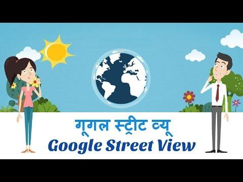 Google Street View in Hindi. Google Street View par apne ghar ke 360 photos daliye. Kya Kaise
