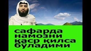 Safarda Namozni Qasr Uqisa Buladimi (abdulloh Zufar)