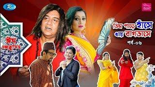 Dim Pare Hase Khay Bagdashe | Ep 06 | ft. Jahid Hasan, Lavlu, Tania, Sabnam, Saju | Eid Natok 2019