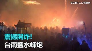 震撼開炸!台南鹽水蜂炮 三立新聞網setn.com