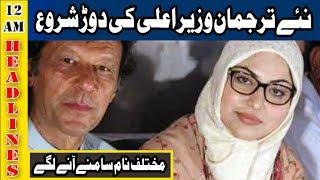 News Headlines | 12:00 AM | 15 Sep 2019 | Lahore Rang