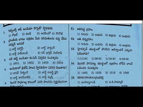 Imp gk questions in telugu