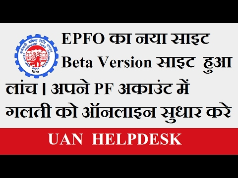Make correction in PF account online . EPFO new Beta version UAN helpdesk site launched.