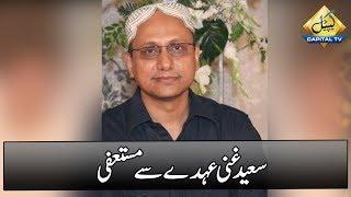 CapitalTV; Saeed Ghani steps down as PPP Karachi President