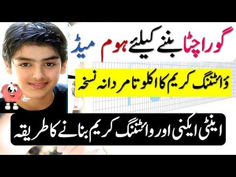 Men's Fairness & Skin Whitening ( In Hindi \ Urdu ) ||  Anti Acne Face Cream With Home Remedies
