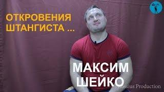 Максим Шейко - Откровения штангиста. Тяжелоатлеты Мира