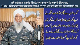Harbhajan Singh Da Bhai Hameeda || A Muslim Living with Sikh Family || A True Story of Punjab 1947