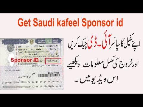 How to Get Saudi Kafeel SPONSOR ID Number Online Urdu / Hindi