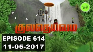 Kuladheivam SUN TV Episode - 614(11-05-17)