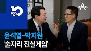 윤석열-박지원 '술자리 진실게임'