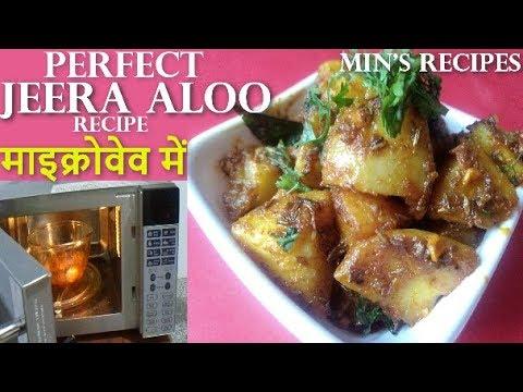 Perfect Jeera Aloo Recipe in Microwave - How to make Aloo Jeera in IFB 20SC2 Microwave