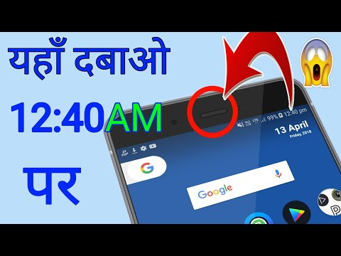 New Secret Phone feature You'll Start using Now || by technical boss