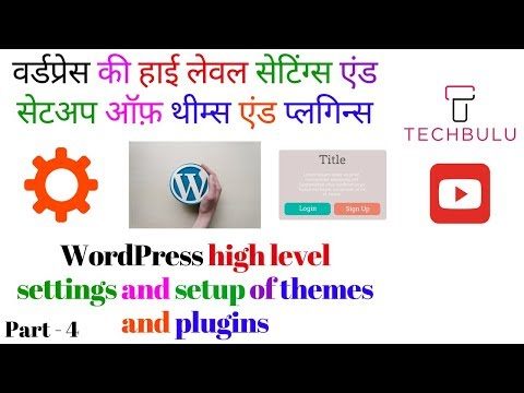 High Level Setting of WordPress-Installation of Themes and Plugins-Part 4