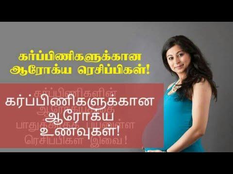 Tamil Pregnancy Diet Food Tips Details Doubts Exercise