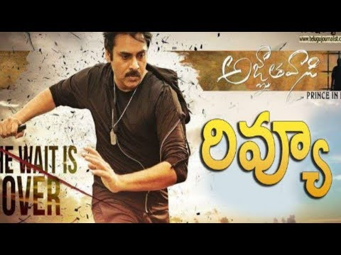 Pawan Kalyan Agnathavasi Review and Rating || #PSPK25||#Agnathavasi Public Talk And Responce PLUS TV