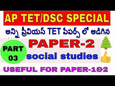 AP TET/DSC PAPER-2 SOCIAL classes -3||ALL PREVIOUS TET PAPER 2 SOCIAL BITS||AP TET MODAL PAPER