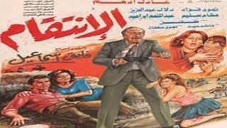 El Enteqam Movie   فيلم الانتقام