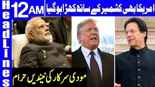 America denies India consulted about Kashmir move   Headlines 12 AM   8 August 2019   Dunya News